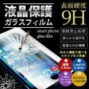 ガラスフィルム iPhoneX iPhoneXS max iPhoneXR iPhone8 iPhone7 iPhoneSE 強化ガラス...