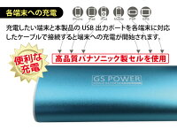 【送料無料】モバイルバッテリー大容量スマホ携帯充電器スマホバッテリーiPhone6PLUSiPhone5s