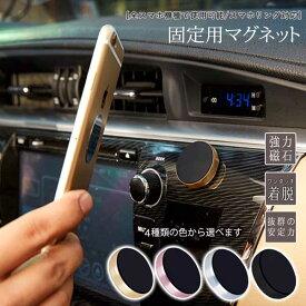 【送料込み500円!】マグネットホルダー 車載ホルダー スマホリング スタンドホルダー固定用マグネット 人気 おしゃれ かわいい かっこいい iPhone8 Plusプラス iPhoneX アンドロイド