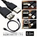 送料無料 【USBケーブル 0.5m】 USB2.0 延長 オス-オス オス-メス TYEP-A TYPE-B 四角 USB充電ケーブル USB 充電ケー…