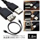 送料無料 【USBケーブル 1.8m】 USB2.0 延長 オス-オス オス-メス TYEP-A TYPE-B 四角 USB充電ケーブル USB 充電ケー…