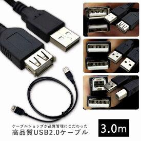 送料無料 【USBケーブル 3m】 USB2.0 延長 オス-オス オス-メス TYEP-A TYPE-B 四角 USB充電ケーブル USB 充電ケーブル 充電 ケーブル A-A A-B キーボード 外付けHDD 黒