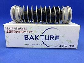 水質浄化活性石バクチャー(淡水用)