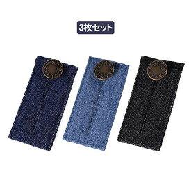ウエスト調整お直し ウエスト伸ばす ウエストサイズ調整 エクステンダー ボタン スカート/ジーンズに適用 3色 3枚セット