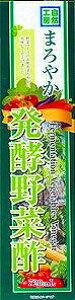 まろやか発酵野菜酢 醸造酢/お酢/自然工房/スエモト商品合計5,000円(税抜)以上で送料無料【RCP】