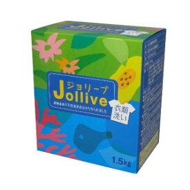 【衣類洗い洗剤】ジョリーブ(Jollive)1.5Kg 商品合計5,000円(税抜)以上で送料無料 【RCP】