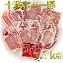 P5倍 十勝 ホエー豚 お試し 豚肉 詰め合わせセット 1.1kg【 ホエイ豚 豚肉セット 豚モモ肉 豚肩肉 豚ひき肉 十勝 豚…