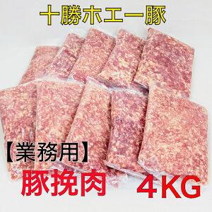 《業務用》 十勝 ホエー豚 冷凍豚挽肉 4kg(400g×10パック)【 ホエイ豚 豚肉セット 豚ひき肉 十勝 北海道 セット 国産 豚 お取り寄せ 焼肉 送料無料 】