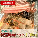 P5倍 十勝 ホエー豚 特選焼肉セット 1.1kg【 ホエイ豚 豚肉セット 十勝   BBQ 北海道 豚肩ロース セット 豚バラ肉 …