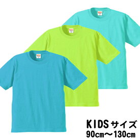 キッズTシャツ 訳有り サンプル品 ワケアリ 処分品 激安 処分品 Tシャツ キッズ 子供服 無地 在庫一掃商品 サイズ エメラルドグリーン ライトブルー ライムグリーン 90-130cm