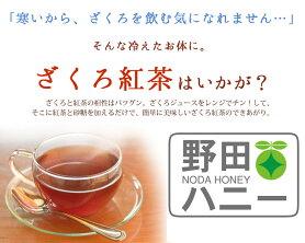 ざくろ紅茶