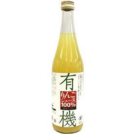 有機りんご100%ジュース 710ml リンゴ 野田ハニー ストレート 令和 あす楽