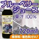 ブルーベリージュース100%<濃縮還元> 720ml【RCP】【10P02Mar14】