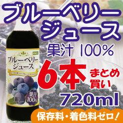 お得なまとめ割!ブルーベリージュース100%<濃縮還元> 720ml×6本