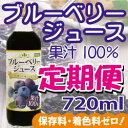 ブルーベリージュース100%定期便毎月4本