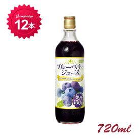 お得なまとめ割!ブルーベリー100%ジュース<濃縮還元> 720ml×12本 ブルーベリージュース