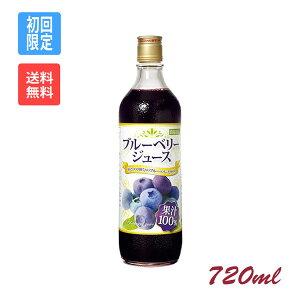 【初回限定 送料無料】お試し ブルーベリー100%ジュース<濃縮還元> 720ml ブルーベリージュース 健康食品 果汁100% 野田ハニー公式