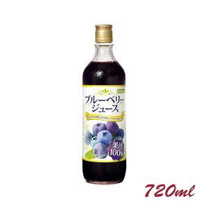 【公式】ブルーベリージュース100%<濃縮還元> 720ml ブルーベリージュース 果汁100% ストレートジュース 野田ハニー