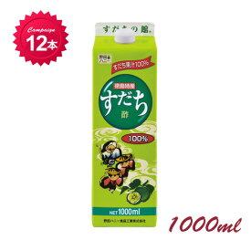 【送料無料】お得なまとめ割!すだち酢1000ml×12本 すだち スダチ すだち果汁100% 徳島特産 調味料