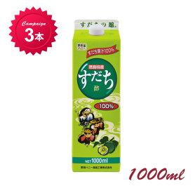 すだち酢1000ml×3本【送料無料】すだち スダチ すだち果汁100% 徳島特産 調味料
