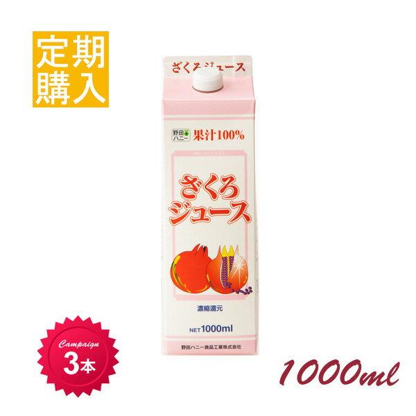 ざくろジュース100% 1000ml 毎回3本セット【定期購入】送料無料 ザクロ果汁100%
