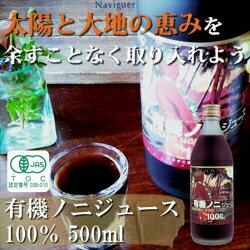 有機ノニ100%ジュース500ml タヒチアン御用達!◆栄養・健康に毎日のノニ酵素の補給