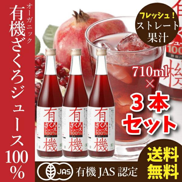 【送料無料】有機ざくろ100%ジュース 710ml 3本セット