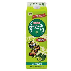 すだち酢1000ml すだち スダチ すだち果汁100% 徳島特産 調味料
