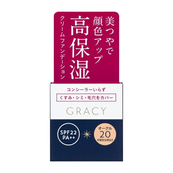 資生堂 インテグレート グレイシィ モイストクリーム ファンデーション オークル20 25g