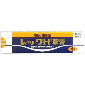【第2類医薬品】「定形外送料無料」「ポイント15倍」湧永 レックH軟膏 15g