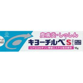 【第(2)類医薬品】「クリックポスト送料無料」「ポイント15倍」湧永 キヨーチルベSクリーム 18g