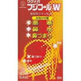 【第(2)類医薬品】「クリックポスト送料無料」「ポイント15倍」湧永 ワクナガフジコールW 9包