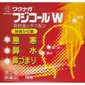 【第(2)類医薬品】「クリックポスト送料無料」「ポイント15倍」湧永 ワクナガフジコールW 18包