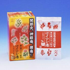 【第(2)類医薬品】「送料無料」「ポイント15倍」湧永 ロイマン湯 30包(6包×5袋)