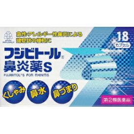 【第(2)類医薬品】「定形外送料無料」「ポイント15倍」湧永 フジビトール鼻炎薬S 18カプセル
