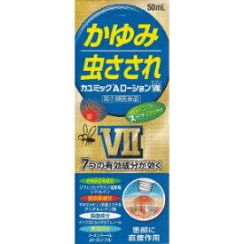 【第(2)類医薬品】AJD カユミックAローションVII 50mL(液体ムヒの類似処方)