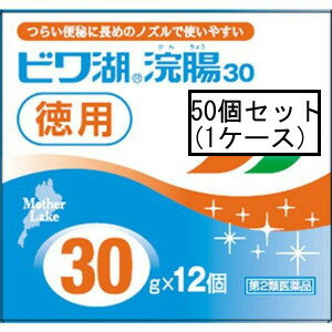 【第2類医薬品】「送料無料」AJD ビワ湖浣腸 30g×12入×50個(1ケース)
