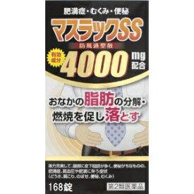 【第2類医薬品】「ポイント10倍」AJD マスラックSS 168錠(防風通聖散)