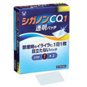 【第1類医薬品】「クリックポスト送料無料」大正 シガノンCQ1透明 7枚 ※ストアからのメールへの対応が必須です