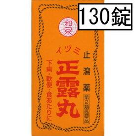 【第2類医薬品】AJD イヅミ正露丸 130錠