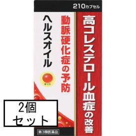【第3類医薬品】「送料無料」「ポイント15倍」AJD ヘルスオイル 210カプセル×2個セット(高コレステロール対策)
