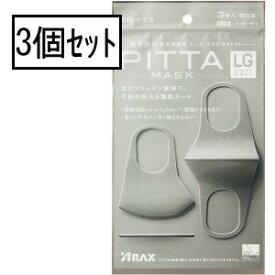 「クリックポスト送料無料」アラクス ピッタマスク ライトグレー(PITTA MASK LIGHT GRAY) 3枚入×3個