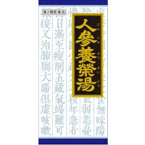 【第2類医薬品】クラシエ人参養栄湯エキス顆粒45包(にんじんようえいとう)