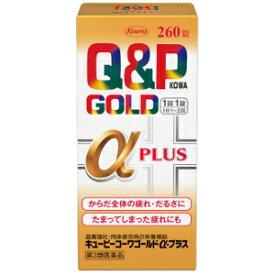 【第3類医薬品】「2個なら送料無料」興和 キューピーコーワゴールドα-プラス 260錠