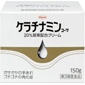 【第3類医薬品】興和 ケラチナミンコーワ20%尿素配合クリーム 150g