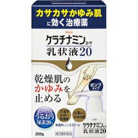 【第3類医薬品】「送料無料」興和 ケラチナミンコーワ乳状液20 200g(ポンプタイプ)