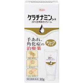 【第3類医薬品】興和 ケラチナミンコーワ20%尿素配合クリーム 30g(チューブタイプ)