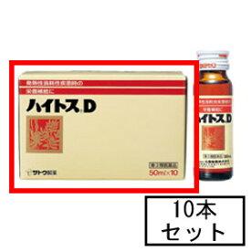 【第3類医薬品】サトウ ハイトスD 50mL×10本