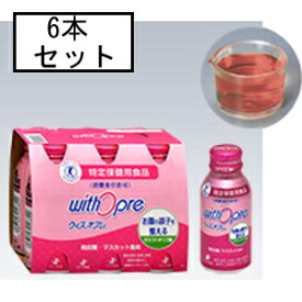 【限定特価】「ポイント20倍」ゼリア ウィズオプレ 100mL×6本(健康食品)