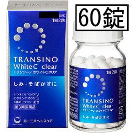 【第3類医薬品】第一三共 トランシーノホワイトCクリア 60錠